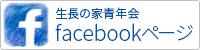 生長の家青年会facebookページ