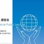 平成29年3月度 講習会開催予定