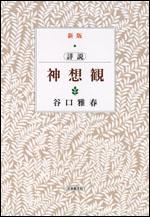 『新版 詳説神想観』